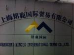 上海铭鹿国际贸易有限公司