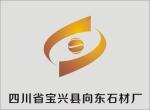 四川省宝兴县向东石材有限公司