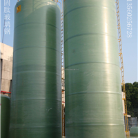 供应玻璃钢盐酸罐