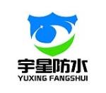 赣州宇星防水服务有限公司