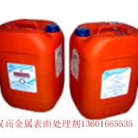 汉高金属表面处理剂