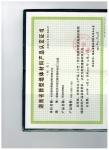 湖南省墙改办备案证书