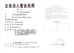 长沙裕康建材科技有限公司