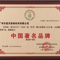 广州市星洋装饰材料有限公司