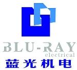 江西蓝光机电设备有限公司销售部