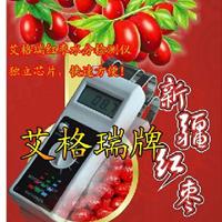 供应大枣水分仪,红枣水分检测仪