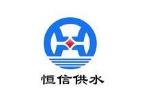 长沙恒信无负压供水设备有限公司