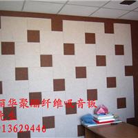 武汉聚酯纤维吸音板 装修材料的首选建材