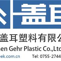 深圳盖尔塑料有限公司