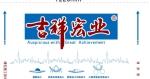 上海吉宏祥业复合材料有限公司