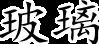 秦皇岛建筑钢化玻璃公司