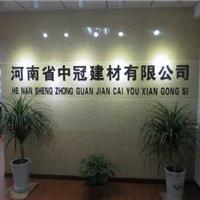 河南省中冠建材有限公司