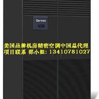 供应行业专用设备 广西桂林档案馆专用空调