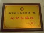 东莞市江苏商会第一届副会长单位