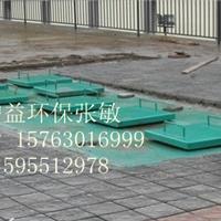 四川地埋式生活污水处理设备多少钱