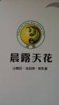 惠州市惠城区晨露天花装饰材料厂