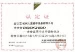 大金空调PROSHOP专业店