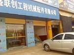 岳阳市鼎盛联创工程机械配件有限公司