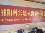 湖南省祁阳科兴轻质陶粒有限公司