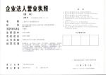 广西行天下贸易有限公司