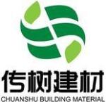 安徽传树建材科技有限公司