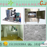 供应中雪2吨片冰机/2片冰机价格(专业片冰机生产厂家)