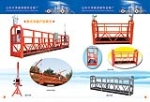 宁津县鑫源建筑设备制造厂