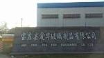 宝应县爱华玻璃制品有限公司