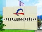 江西三星气龙消防安全股份有限公司