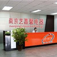南京艺嘉馨电器设备有限责任公司