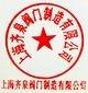 上海齐泉阀门制造有限公司