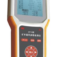 供应YHD2矿用本安型通风多参数检测仪