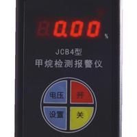 供应JCB4(A)甲烷检测报警仪