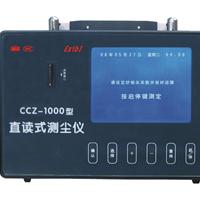 供应煤安认证CCZ-1000直读式测尘仪