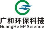 广州市广和环保科技有限公司