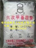 供应兰化六次甲基四胺 乌洛托品