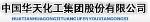 中国华天化工集团股份有限公司