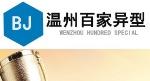 温州百家异型标准件厂