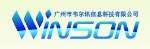 广州韦尔讯信息科技有限公司