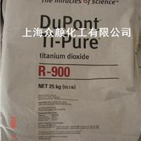 供应美国杜邦R900室内装饰涂料用钛白粉