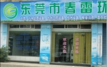 东莞春雷环境工程有限公司