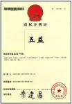 五益商标注册证