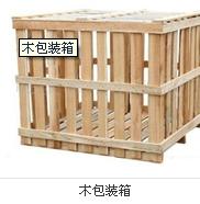 供应木制包装箱