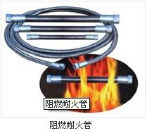 供应阻燃耐火胶管