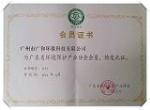 广东省环境保护产业协会会员证书