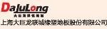 上海大巨龙股份有限公司