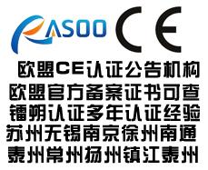 扬州质量认证宜兴emc认证泰州计量认证太仓gost认证