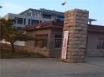 临沂市宇泰木业有限公司