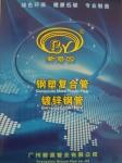 广州钢塑管业有限公司