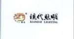 扬州现代照明电器有限公司